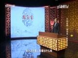 《百家讲坛》 20160221 中国故事·富强篇6 富莫如隋