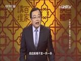 《百家讲坛》 20160222 中国故事·富强篇 7 清明治世