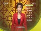 """《百家讲坛》 20160227 中国故事·富强篇 12  大宋""""四宝"""""""