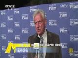 [中国电影报道]被奥斯卡提名的幕后英雄:功劳属于团队