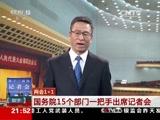 [新闻1+1]两会1+1 国务院15个部门一把手出席记者会