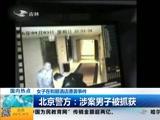 [新闻早报-吉林]女子在和颐酒店遭袭事件 北京警方:涉案男子被抓获