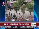 [超级新闻场]上海松江:三层楼房坍塌 已救出一对母子