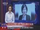 [华人世界]美国 女科学家发现超大黑洞 质量是太阳的170亿倍