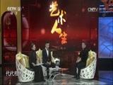 """《艺术人生》 20160421 """"中国梦""""主题新创作歌曲宣传: 刘和刚 战扬 何沐阳"""