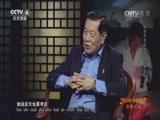 台海记忆:从台湾走出去的神探李昌钰 天涯共此时 2016.05.10 - 中央电视台 00:41:44