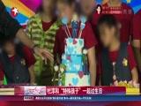 """[娱乐星天地]杜淳和""""特殊孩子""""一起过生日"""