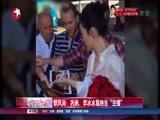 """[娱乐星天地]新风尚!巩俐、李冰冰戛纳当""""主播"""""""