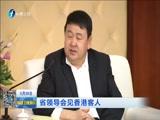 [福建卫视新闻]省领导会见香港客人 20160530