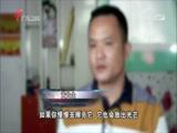 《南粤警视》 20160605 人性的围城
