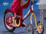 《CCTV家庭幽默大赛 第二季》 20160611 精编版 17:00
