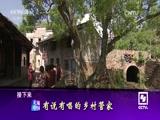 《走遍中国》 20160615 有说有唱的乡村管家