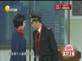 [欢乐集结号]小品《你摊上事了》 表演:孙涛 秦海璐 方青平 王茜华