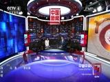 《中国新闻》 20160625 12:00