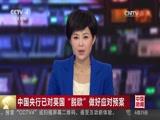 《中国新闻》 20160625 08:00