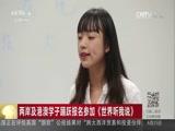 [中国新闻]两岸及港澳学子踊跃报名参加《世界听我说》