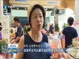 [福建卫视新闻]福州:海峡两岸青年创意集市开市