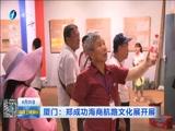 [福建卫视新闻]厦门:郑成功海商航路文化展开展