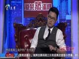 [非你莫属]桂斌三十而立收入千万 却为何千金散尽再入职场?