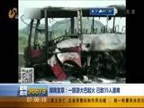 [早安山东]湖南宜章:一旅游大巴起火 已致35人遇难