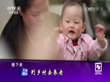 《走遍中国》 20160627 5集系列片《乡间新风》(1) 到乡村去养老