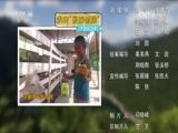 《最野假期》 20160716 北京野生动物园最野假期训练营