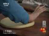 [远方的家]《长城内外》特别节目(2)传统美食 静宁大饼