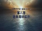 """厦金海峡横渡31日开赛 """"看厦门""""APP同步直播 00:00:25"""