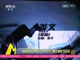 [中国电影报道]和和影业公布新片计划 王家卫姜文新作引注目