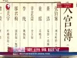 """[娱乐星天地]《如懿传》本月开拍:张钧甯、董洁正式""""入宫"""""""
