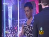 《2016吉尼斯中国之夜》 20160813 精编版