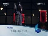 《古兵器大揭秘》第二季 第三集 唐横刀 00:24:54