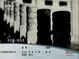 《古兵器大揭秘》第二季 第八集 梨花枪 00:24:24