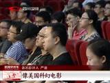 """[汇说天下]论道成都 看中国科幻电影的""""元年""""与""""光年"""""""