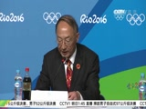 中国代表团:满意表现 寻找差距