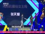 [中国电影报道]张天爱 韩东君受表彰