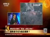 """《今日关注》 20160822 美韩启军演 朝鲜亮""""核宝剑"""" 欲第五次核试?"""