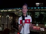 [闭幕式]徐莉:巴西人用他们的热情感动了世界