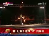 """精彩!玩火新境界 白俄罗斯""""火节""""上演惊险特技"""