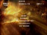 台海记忆:潜伏十四年 秘密启程 天涯共此时 2016.08.23 - 中央电视台 00:41:38