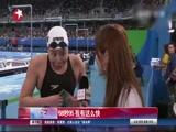 """[娱乐星天地]快问快答 袁姗姗奥运新闻拿""""高分"""""""