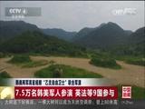 《中国新闻》 20160824 14:00