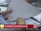 [中国新闻]京津冀身份证实现异地办理