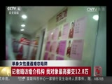 [中国新闻]单身女性遭遇婚恋陷阱