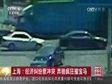 [中国新闻]上海:经济纠纷惹冲突 奔驰疯狂撞宝马