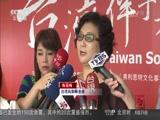 [中国新闻]陆客骤减 台湾伴手礼业者联手跨境电商找出路