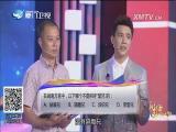 闽南话听讲大会 2016.8.20 - 厦门卫视 00:49:14