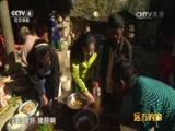 [远方的家]暑期特别节目 忘不掉的味道:布朗村寨的年猪饭