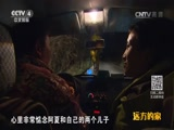 """[远方的家]多彩中国:""""女儿国""""泸沽湖"""
