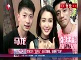 """[娱乐星天地]李冰冰与""""国乒队""""合影 袁姗姗、张继科""""互粉"""""""